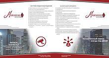 Брошура Marshal System