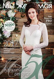 """Свадебный журнал """"Мы женимся"""" №50 декабрь 2016 - январь 2017 г."""