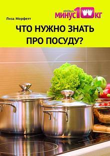 """""""Что надо знать про посуду?"""""""