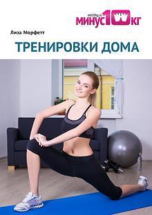 """Тренировки дома"""