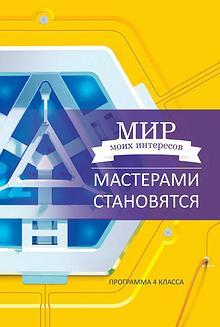 Каталоги по программе «Мир моих интересов» ОМУ
