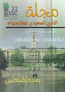العدد الاول  -  مجلة النادي السعودي بنوتينجهام