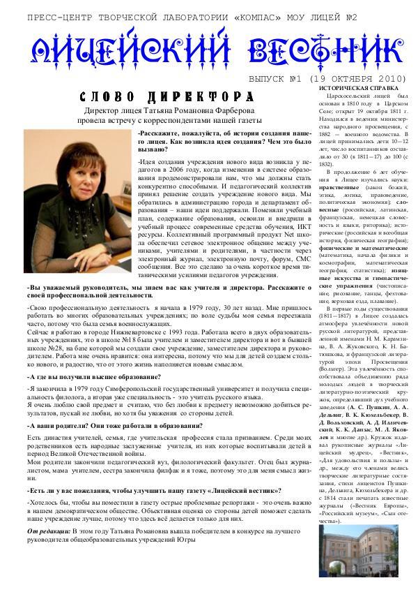 Лицейский вестник 1