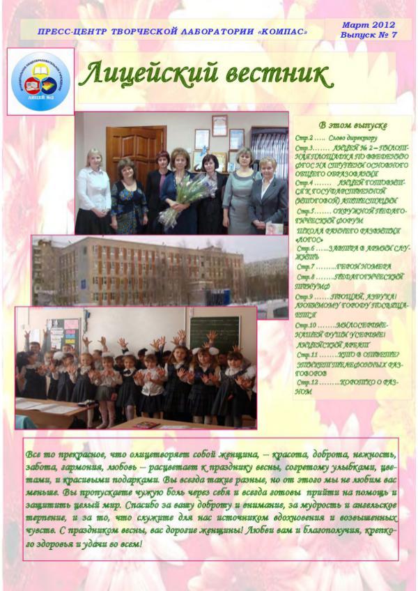 Лицейский вестник 7