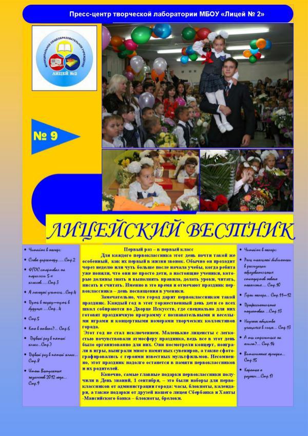 Лицейский вестник 9