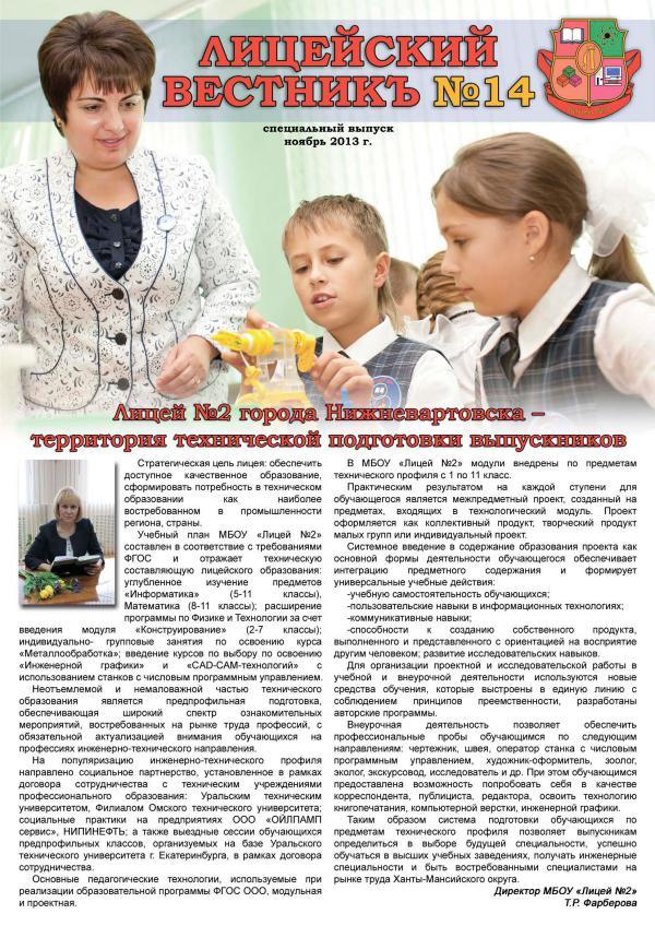 Лицейский вестник 14 спец.