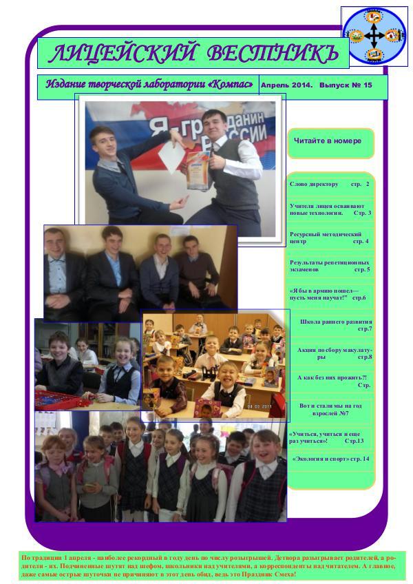Лицейский вестник 15