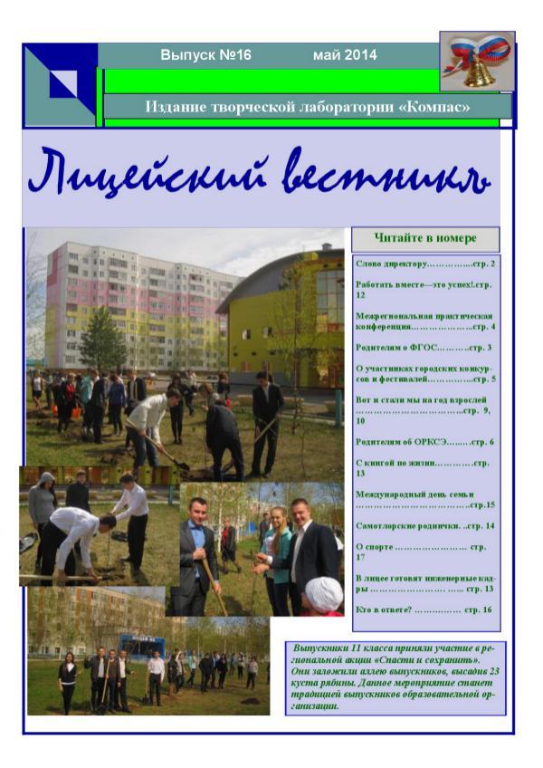 Лицейский вестник 16