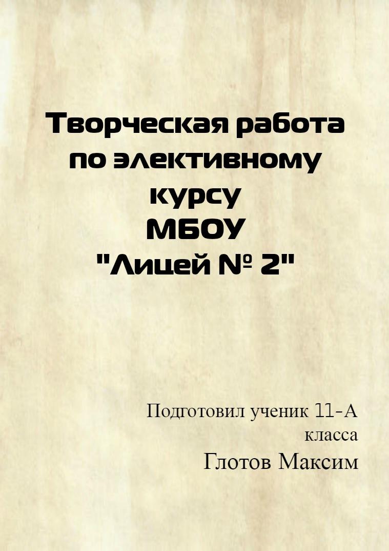 Глотов Максим. Творческие отчёты лицеистов 11 класса
