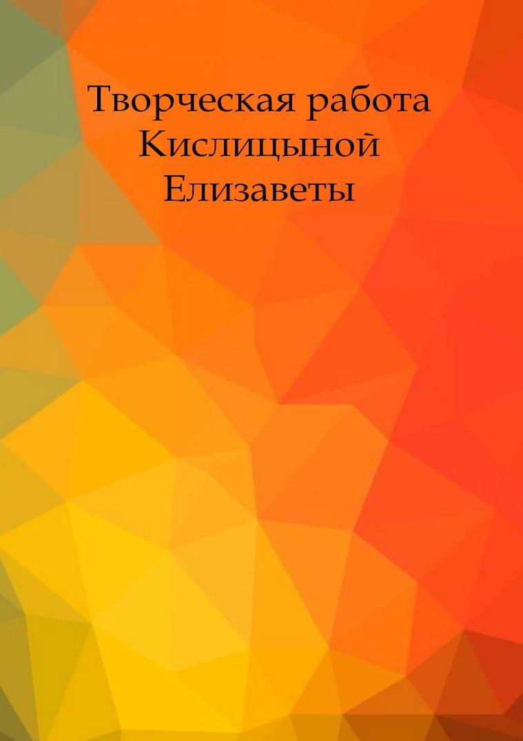 Кислицына Елизавета. Творческие отчёты лицеистов 11 класса