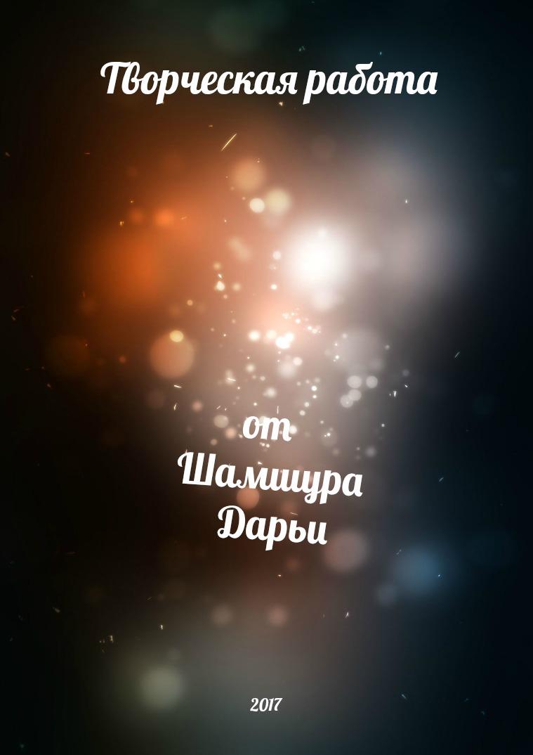 Шамшура Дарья. Творческие отчёты лицеистов 11 класса
