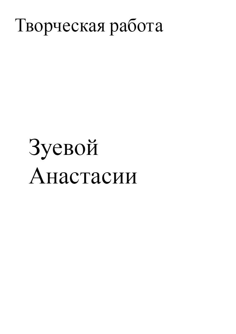 Зуева Анастасия. Творческие отчёты лицеистов 11 класса