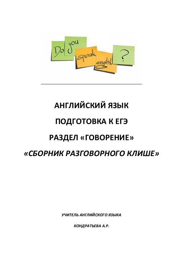 Кондратьева А.Р. ЕГЭ Cборник разговорного клише