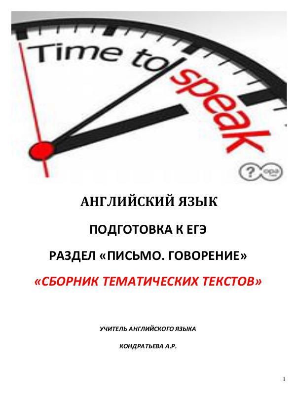 Кондратьева А.Р. Материалы по говорению и письму для ЕГЭ и ГИА