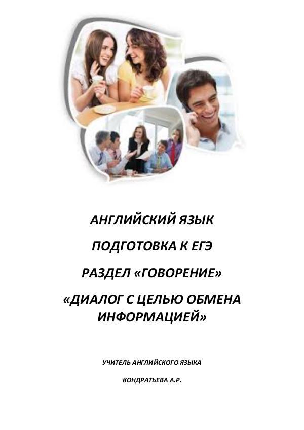 Кондратьева А.Р. Структура диалога с целью обмена информацией