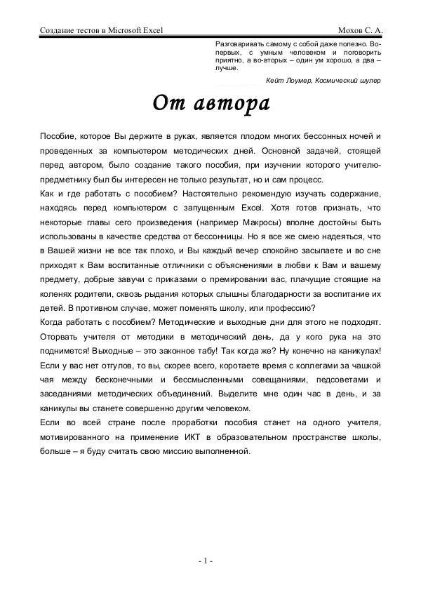 Мохов С.А. Методика Создание тестов в Microsoft Excel