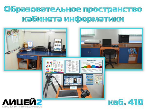Мохов С.А.  Умный кабинет информатики
