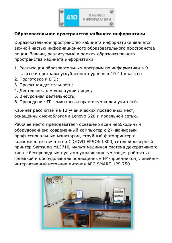Мохов С.А. Образовательное пространство кабинета информатики