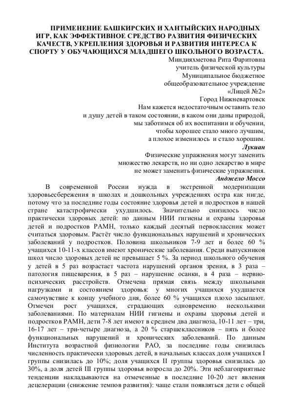 Применение башкирских и хантыйских народных игр