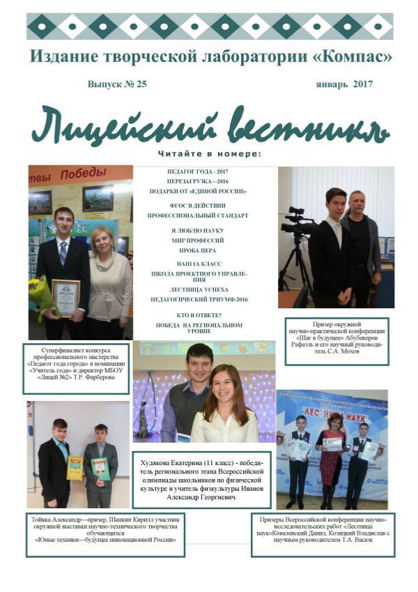 Лицейский вестник 25