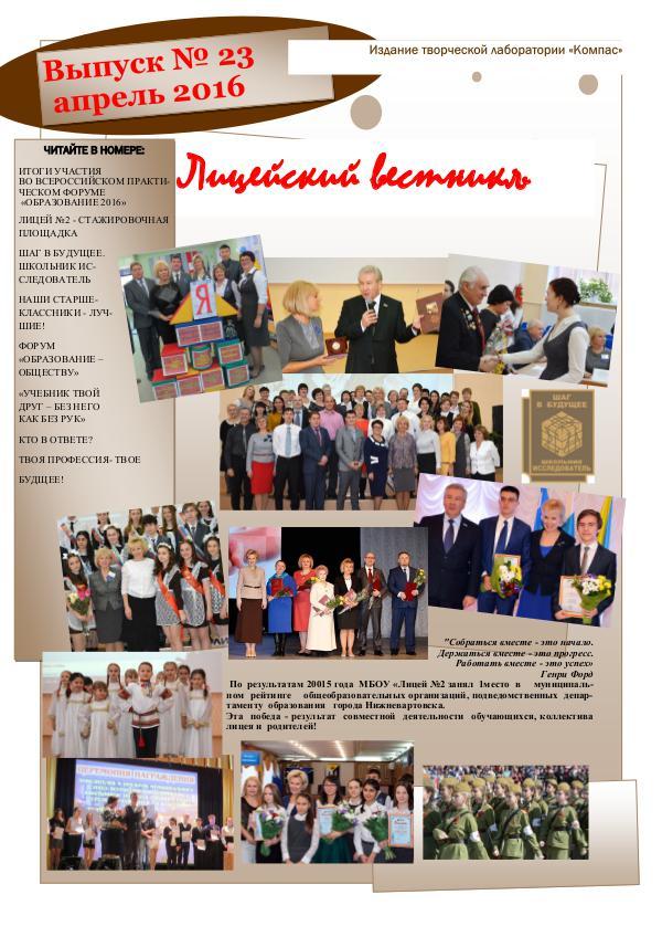 Лицейский вестник 23