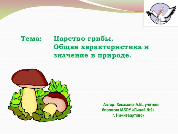 Хисамова А.В. Методика Царство грибы
