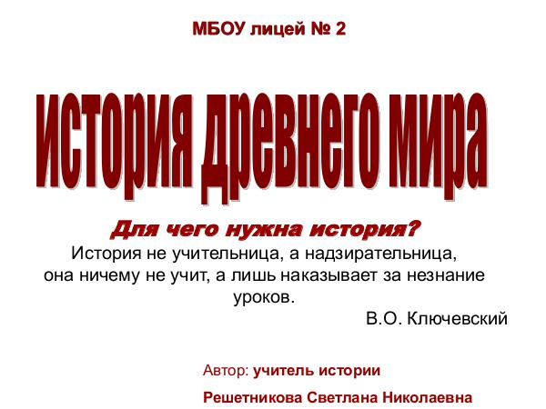 Решетникова С.Н. Вклад древних греков в развитие мировой культуры