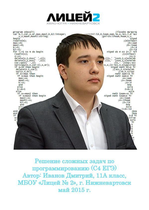 Иванов Дмитрий. Решение сложных задач по программированию
