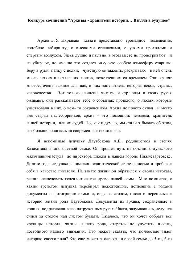 Даутбекова Анель. Архивы - хранители истории…