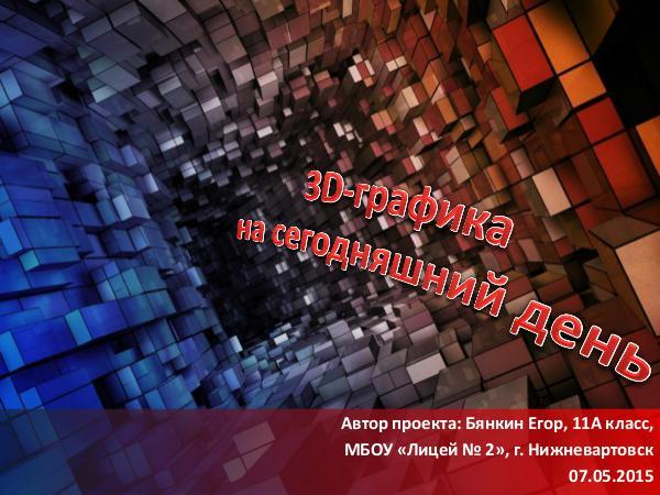 Бянкин Егор. 3D-ГРАФИКА