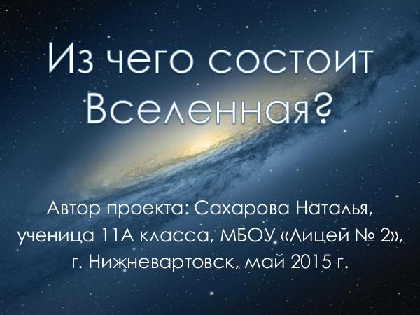 Сахарова Наталья. СОСТАВ ВСЕЛЕННОЙ
