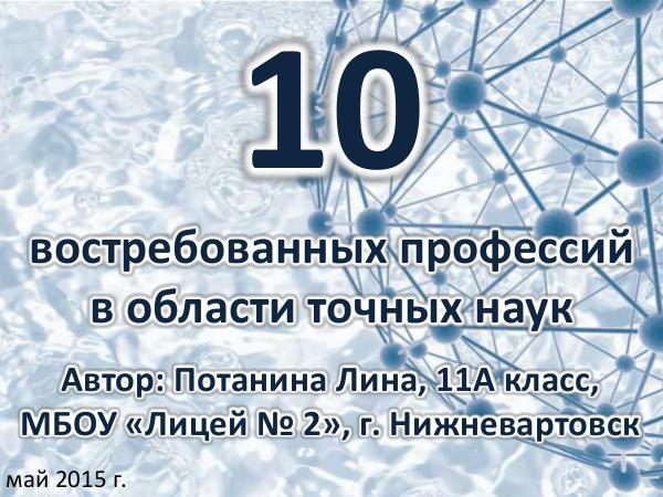 Потанина Лина. 10 ПРОФЕССИЙ