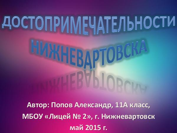 Попов Александр. ПАМЯТНИКИ НАШЕГО ГОРОДА