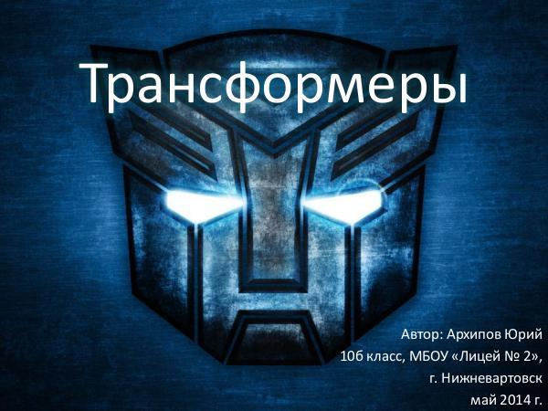 Архипов Юрий. ТРАНСФОРМЕРЫ