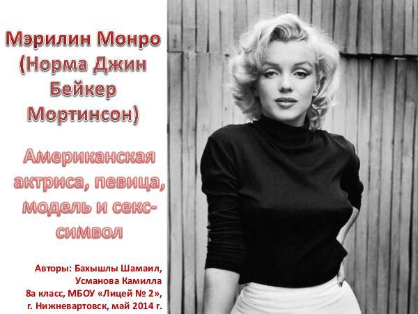 Бахышлы Шамаил, Усманова Камилла. МЭРИЛИН МОНРО