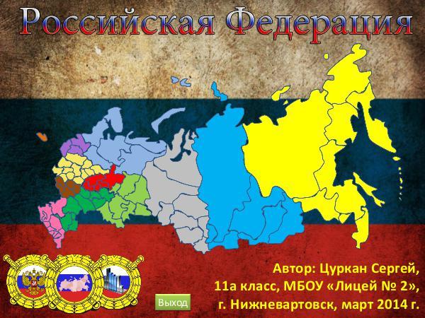 Цуркан Сергей. РОССИЙСКАЯ ФЕДЕРАЦИЯ