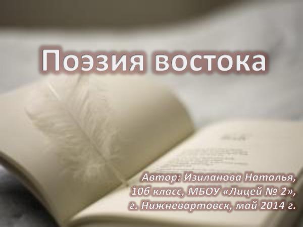 Изиланова Наталья. ПОЭЗИЯ ВОСТОКА