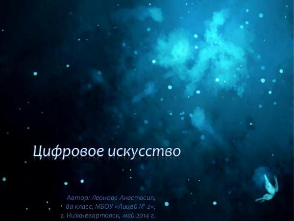 Леонова Анастасия. ЦИФРОВОЕ ИСКУССТВО