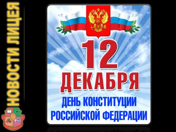 Мохов С.А. Конституция России