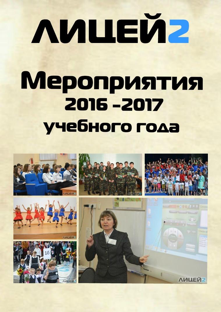 Журнал событий 2015/2016 уч. год