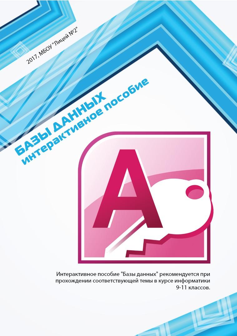 Мохов С.А. Информатика Базы данных Microsoft Access