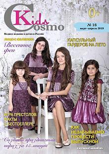 CosmoKids 16