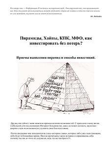Piramidyi, haypyi, kpk, mfo, kak investirovat bez poter? priemyi vyiy
