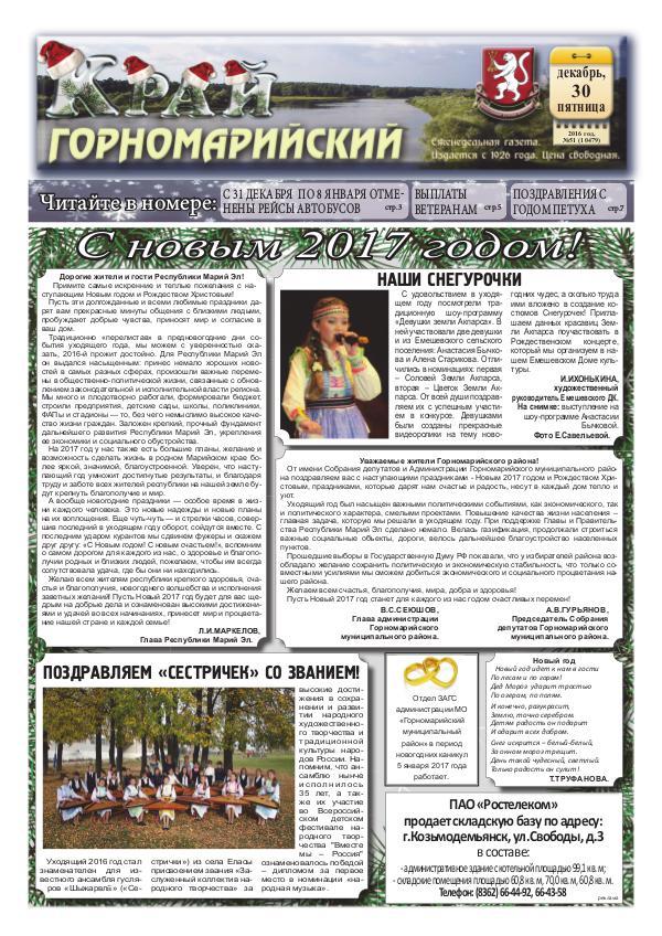 Край горномарийский №51 №51
