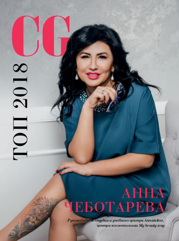 CityGid_Top_2018_