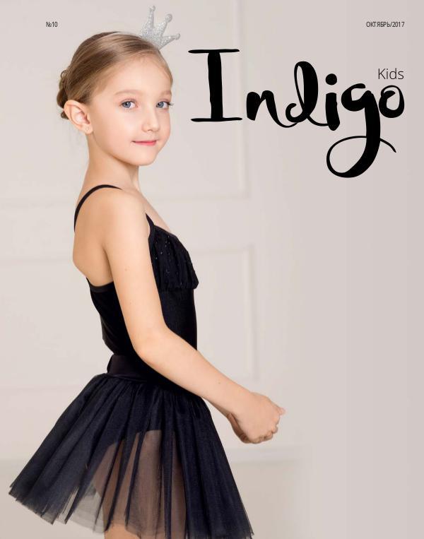 Indigo Kids Октябрь 2017
