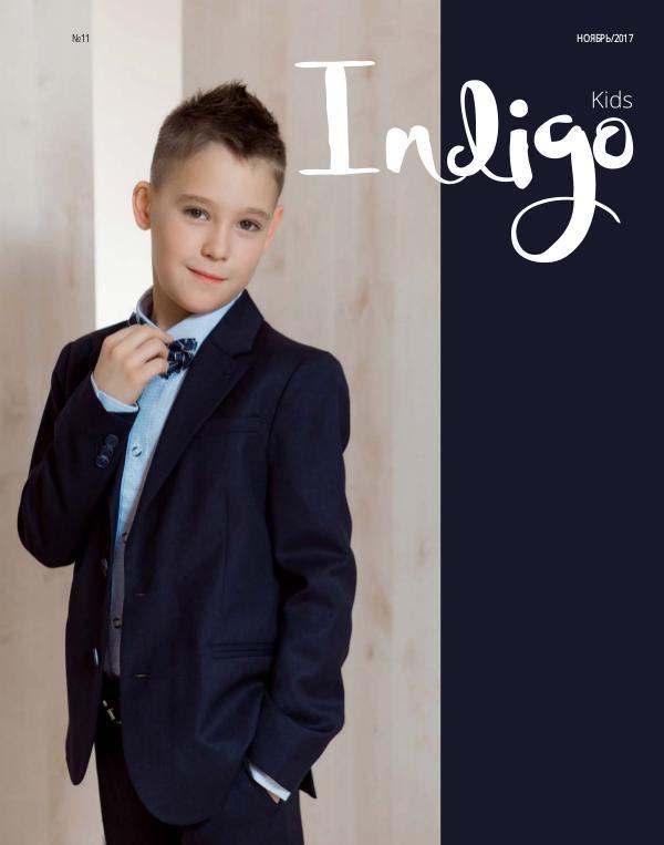 Indigo Kids Ноябрь 2017