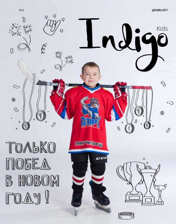 Indigo Kids Декабрь 2017 - Январь 2018