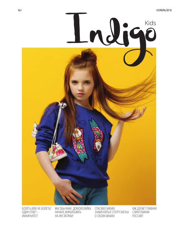 Indigo Kids Ноябрь 2016