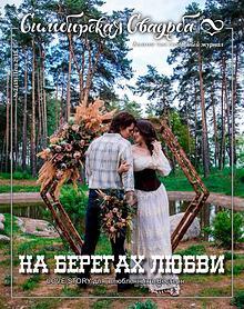 """Журнал """"Симбирская свадьба"""" № 19"""